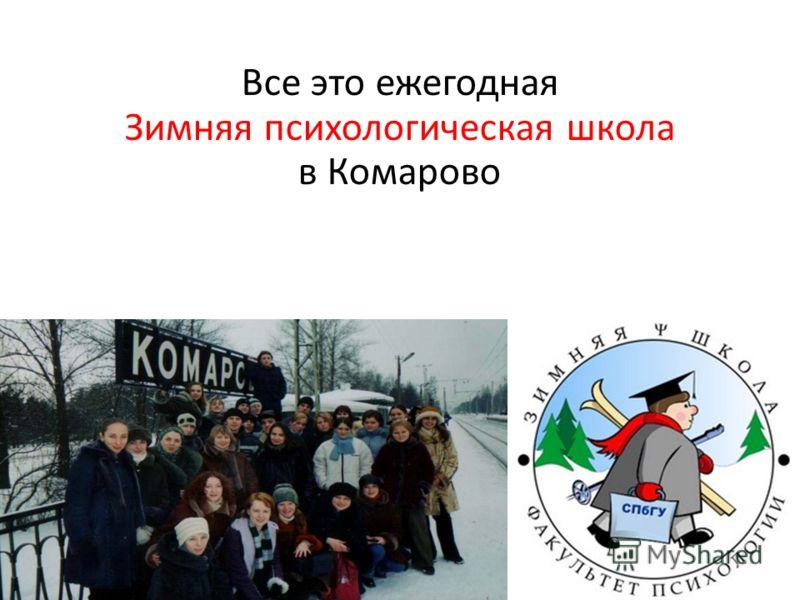 Все это ежегодная Зимняя психологическая школа в Комарово