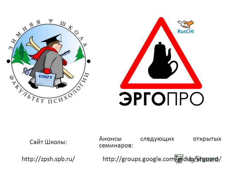 Анонсы следующих открытых семинаров: http://groups.google.com/group/ergopro/ Сайт Школы: http://zpsh.spb.ru/