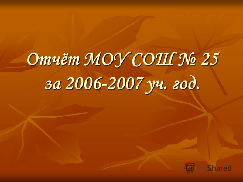Отчёт МОУ СОШ 25 за 2006-2007 уч. год.