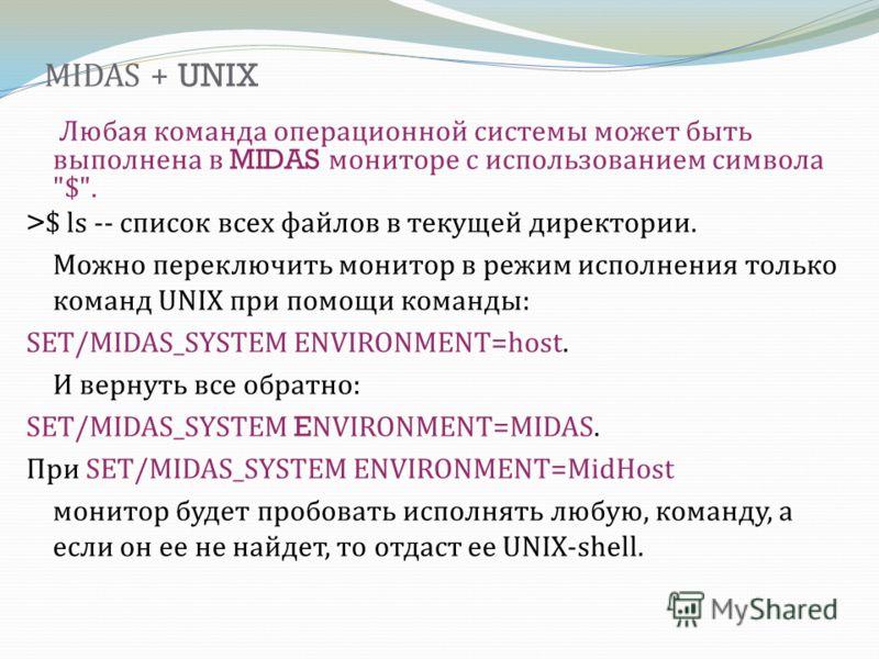MIDAS + UNIX Любая команда операционной системы может быть выполнена в MIDAS мониторе с использованием символа