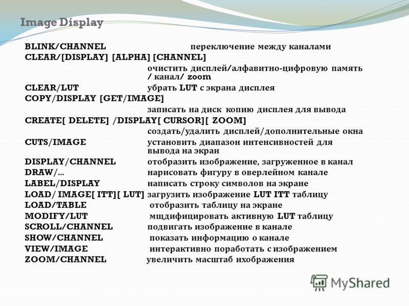 Image Display BLINK/CHANNEL переключение между каналами CLEAR/[DISPLAY] [ALPHA] [CHANNEL] очистить дисплей / алфавитно - цифровую память / канал / zoom CLEAR/LUT убрать LUT с экрана дисплея COPY/DISPLAY [GET/IMAGE] записать на диск копию дисплея для