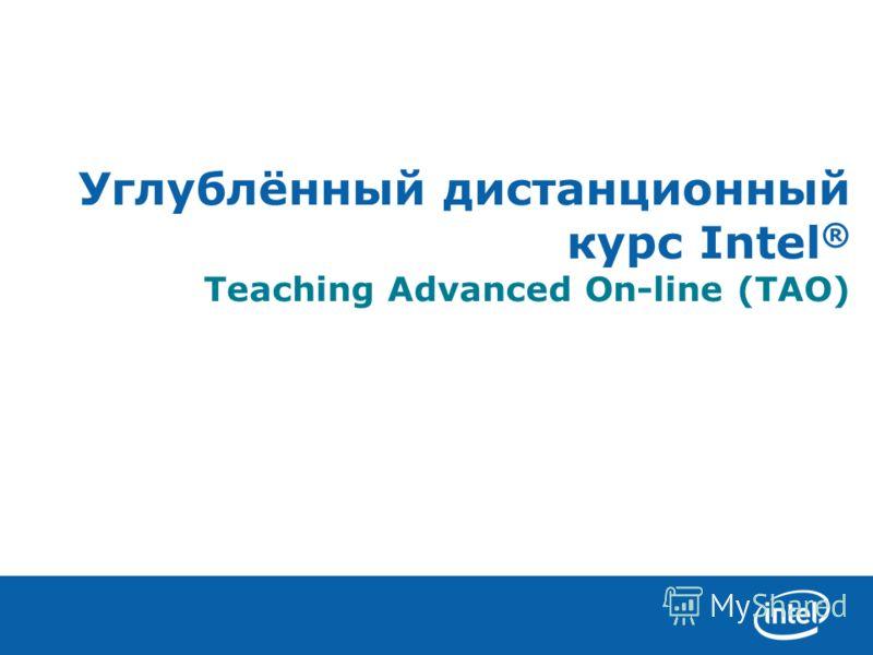 Углублённый дистанционный курс Intel ® Teaching Advanced On-line (TAO)