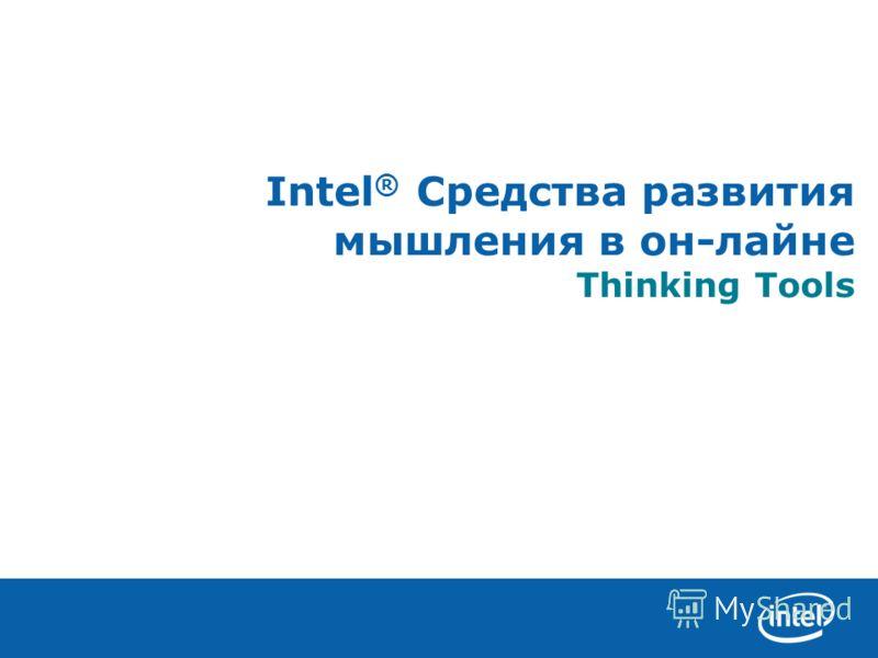 Intel ® Средства развития мышления в он-лайне Thinking Tools