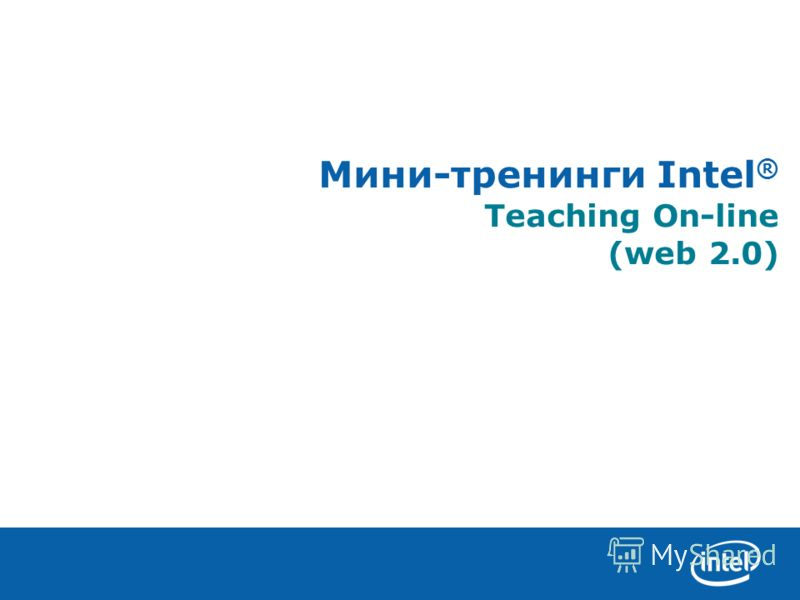 Мини-тренинги Intel ® Teaching On-line (web 2.0)