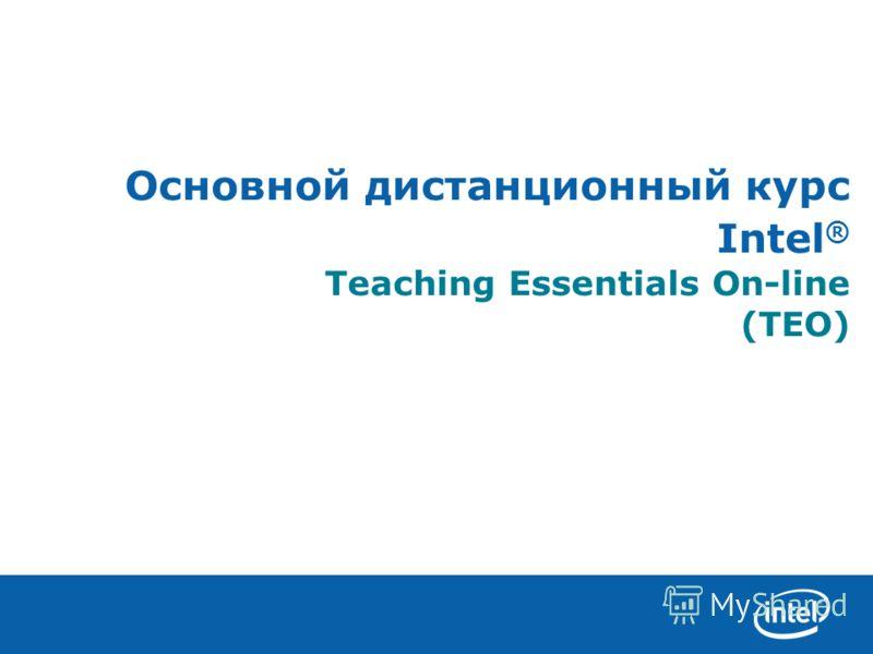 Основной дистанционный курс Intel ® Teaching Essentials On-line (TEO)