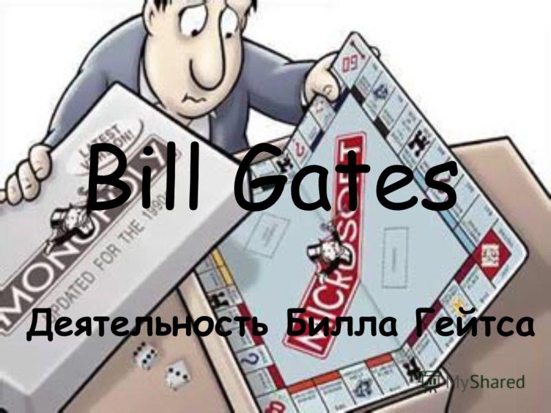 Bill Gates Деятельность Билла Гейтса
