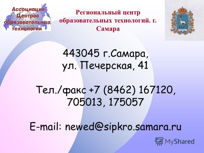 443045 г.Самара, ул. Печерская, 41 Тел./факс +7 (8462) 167120, 705013, 175057 E-mail: newed@sipkro.samara.ru Региональный центр образовательных технологий. г. Самара