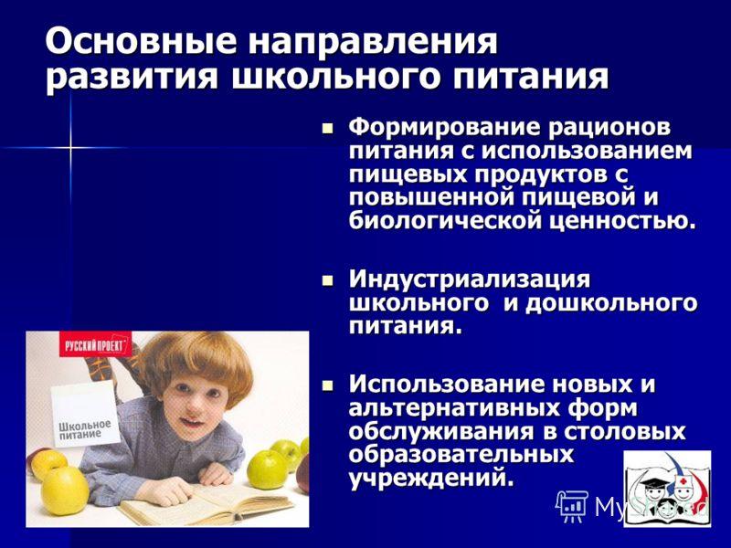 43 Основные направления развития школьного питания Формирование рационов питания с использованием пищевых продуктов с повышенной пищевой и биологической ценностью. Формирование рационов питания с использованием пищевых продуктов с повышенной пищевой