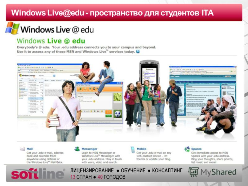 Оазец заголовка ЛИЦЕНЗИРОВАНИЕ ОБУЧЕНИЕ КОНСАЛТИНГ 13 СТРАН 40 ГОРОДОВ Windows Live@edu - пространство для студентов ITA