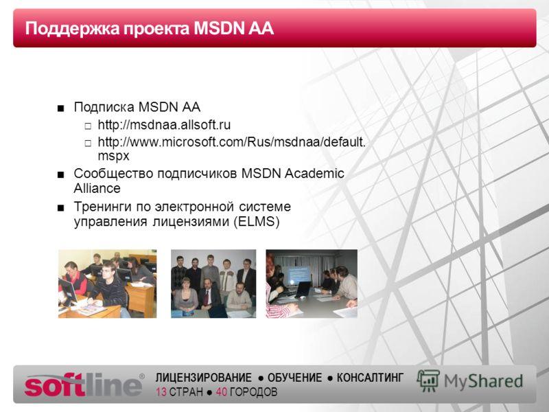 Оазец заголовка ЛИЦЕНЗИРОВАНИЕ ОБУЧЕНИЕ КОНСАЛТИНГ 13 СТРАН 40 ГОРОДОВ Поддержка проекта MSDN AA Подписка MSDN AA http://msdnaa.allsoft.ru http://www.microsoft.com/Rus/msdnaa/default. mspx Сообщество подписчиков MSDN Academic Alliance Тренинги по эле