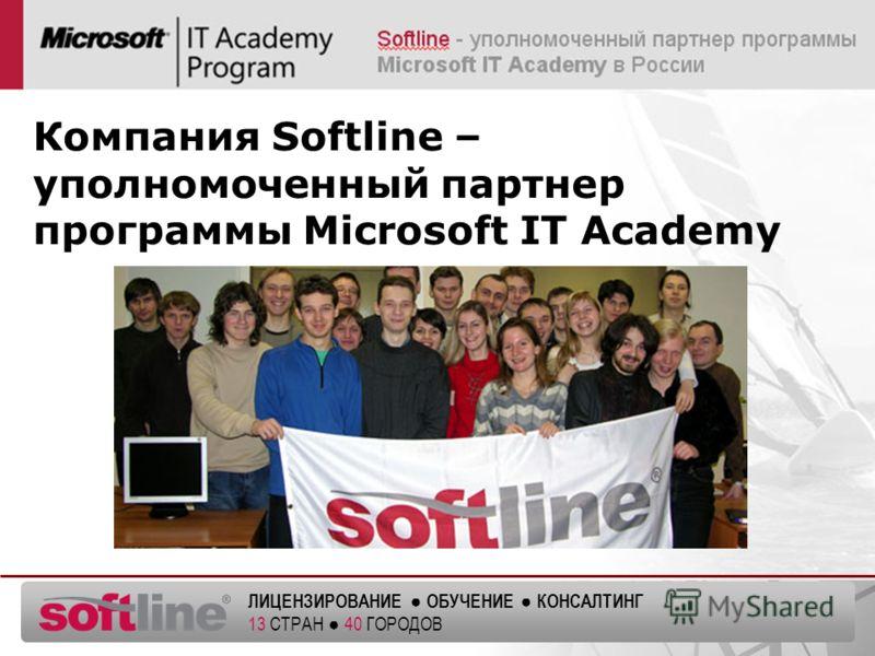 Оазец заголовка ЛИЦЕНЗИРОВАНИЕ ОБУЧЕНИЕ КОНСАЛТИНГ 13 СТРАН 40 ГОРОДОВ Компания Softline – уполномоченный партнер программы Microsoft IT Academy