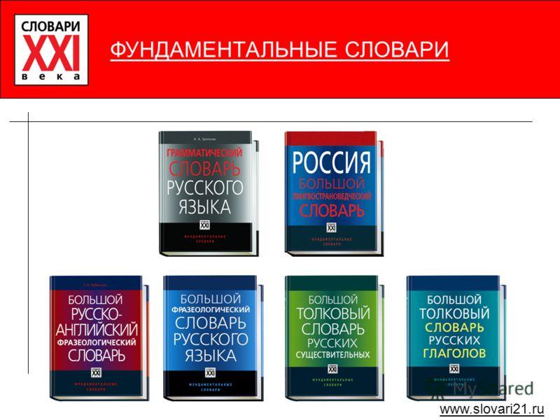ФУНДАМЕНТАЛЬНЫЕ СЛОВАРИ www.slovari21.ru