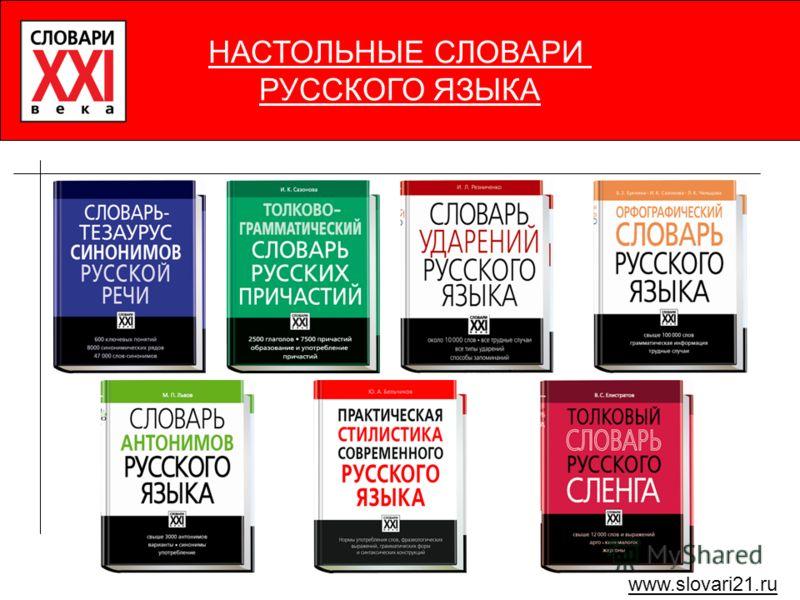 НАСТОЛЬНЫЕ СЛОВАРИ РУССКОГО ЯЗЫКА www.slovari21.ru