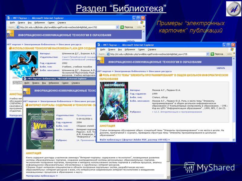 Раздел Библиотека Примеры электронных карточек публикаций