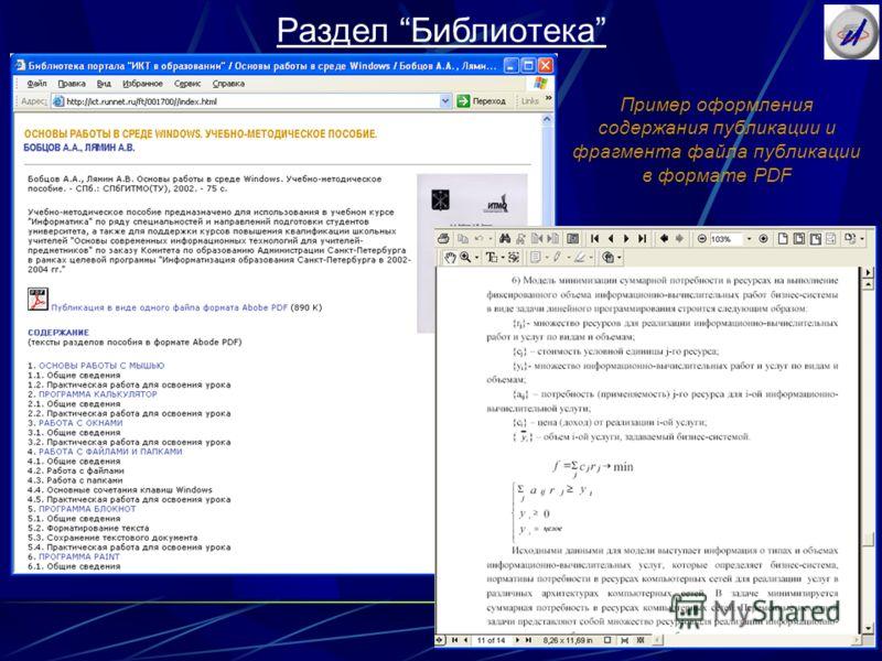 Раздел Библиотека Пример оформления содержания публикации и фрагмента файла публикации в формате PDF