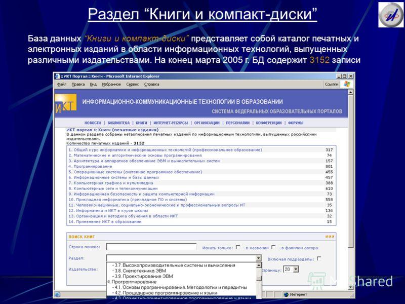 Раздел Книги и компакт-диски База данных Книги и компакт-диски представляет собой каталог печатных и электронных изданий в области информационных технологий, выпущенных различными издательствами. На конец марта 2005 г. БД содержит 3152 записи