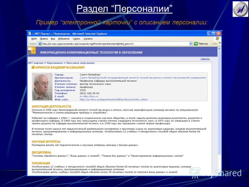 Пример электронной карточки c описанием персоналии: Раздел Персоналии