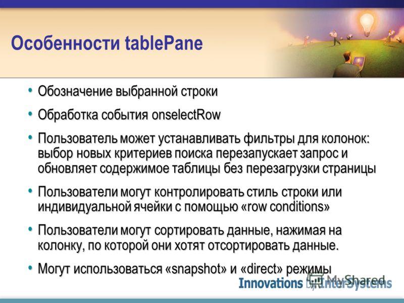 Особенности tablePane Обозначение выбранной строки Обозначение выбранной строки Обработка события onselectRow Обработка события onselectRow Пользователь может устанавливать фильтры для колонок: выбор новых критериев поиска перезапускает запрос и обно