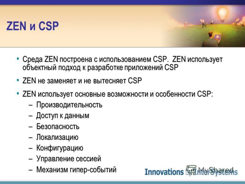 ZEN и CSP Среда ZEN построена с использованием CSP. ZEN использует объектный подход к разработке приложений CSP Среда ZEN построена с использованием CSP. ZEN использует объектный подход к разработке приложений CSP ZEN не заменяет и не вытесняет CSP Z