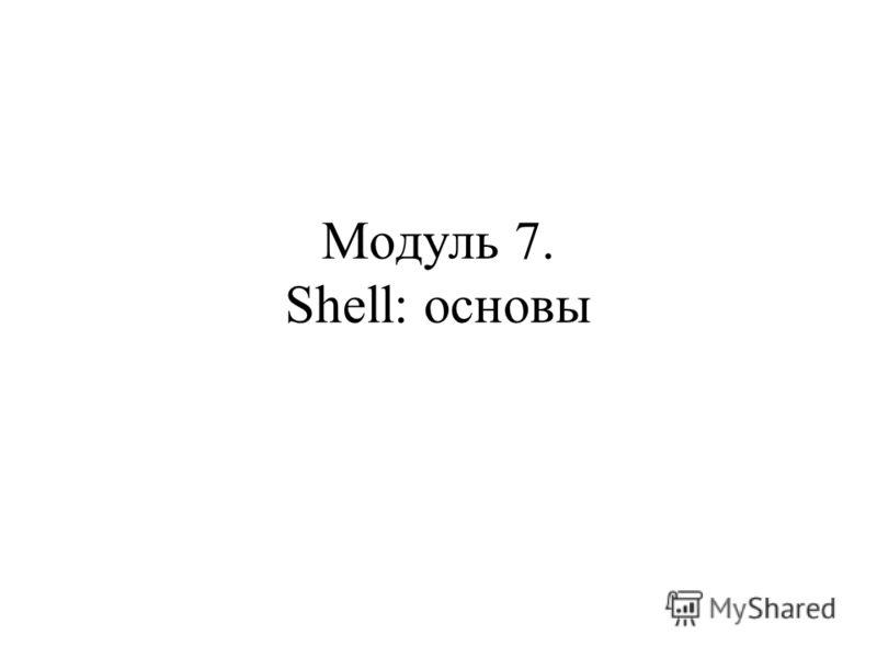 Модуль 7. Shell: основы