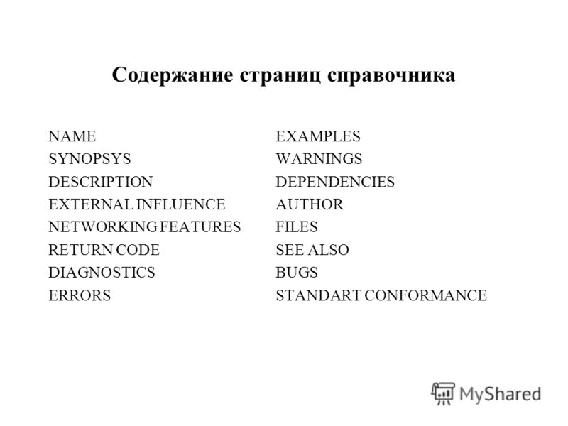 Содержание страниц справочника NAMEEXAMPLES SYNOPSYSWARNINGS DESCRIPTIONDEPENDENCIES EXTERNAL INFLUENCEAUTHOR NETWORKING FEATURESFILES RETURN CODESEE ALSO DIAGNOSTICSBUGS ERRORSSTANDART CONFORMANCE