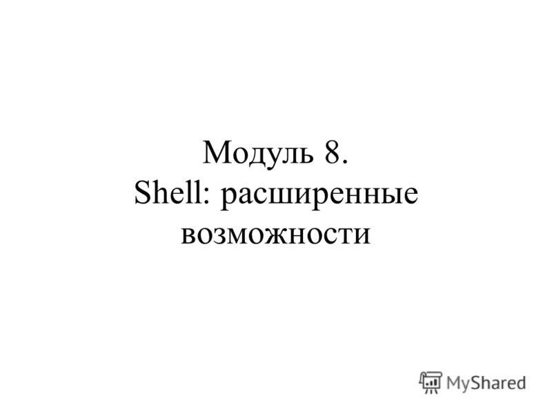 Модуль 8. Shell: расширенные возможности