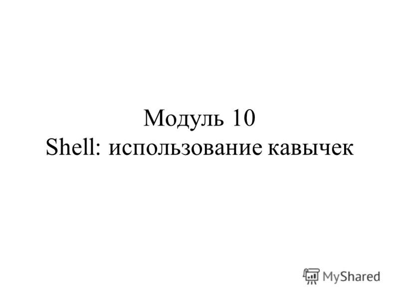 Модуль 10 Shell: использование кавычек