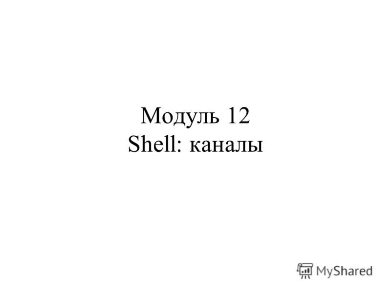 Модуль 12 Shell: каналы