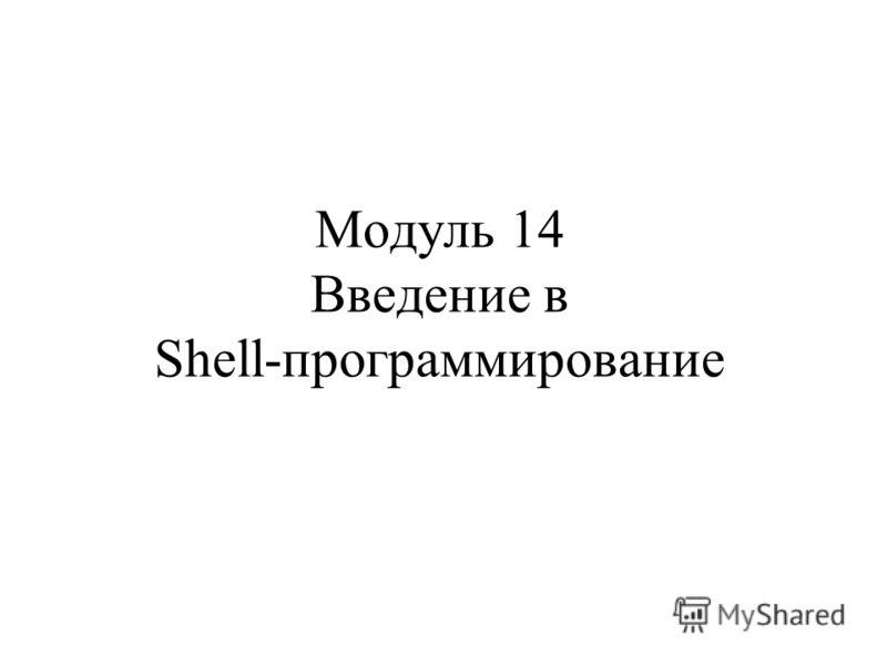 Модуль 14 Введение в Shell-программирование