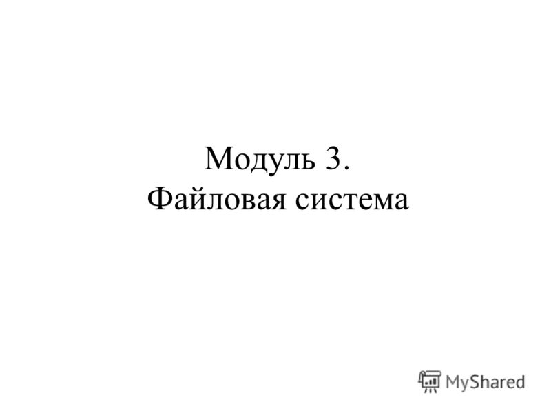 Модуль 3. Файловая система