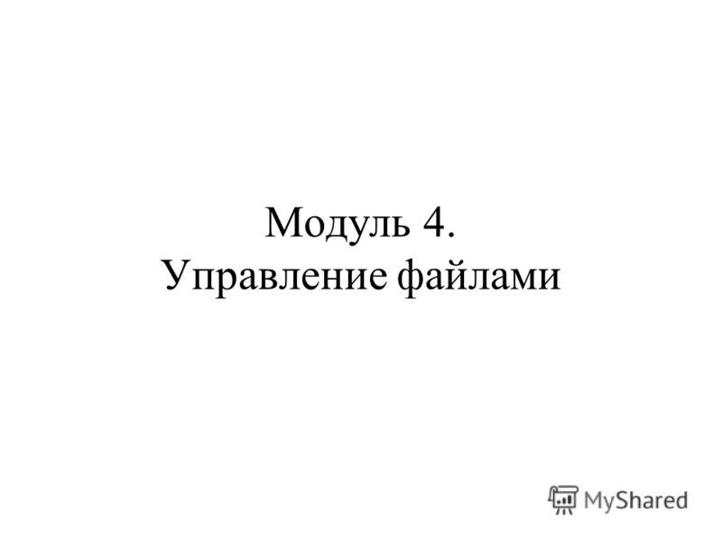Модуль 4. Управление файлами