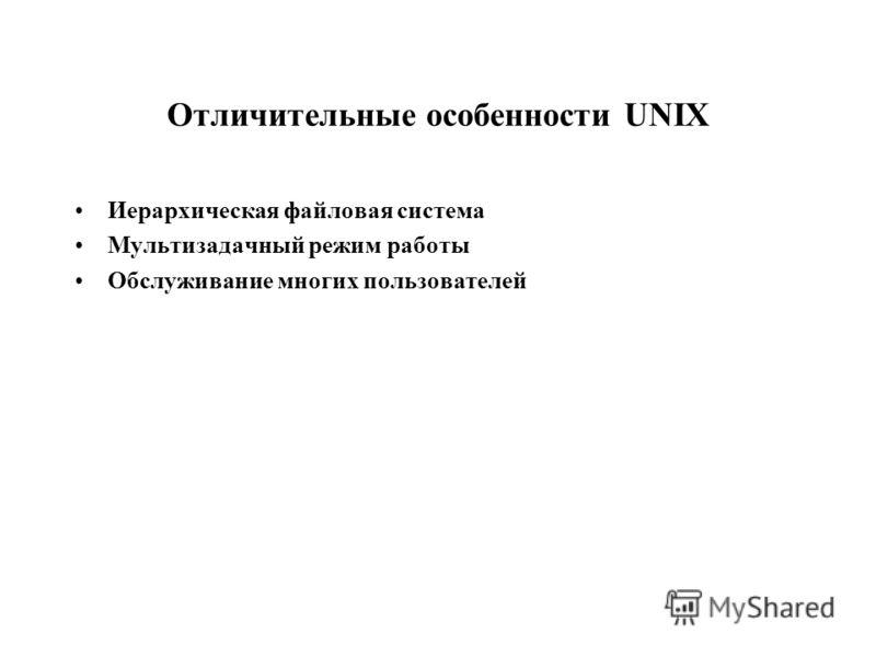 Отличительные особенности UNIX Иерархическая файловая система Мультизадачный режим работы Обслуживание многих пользователей