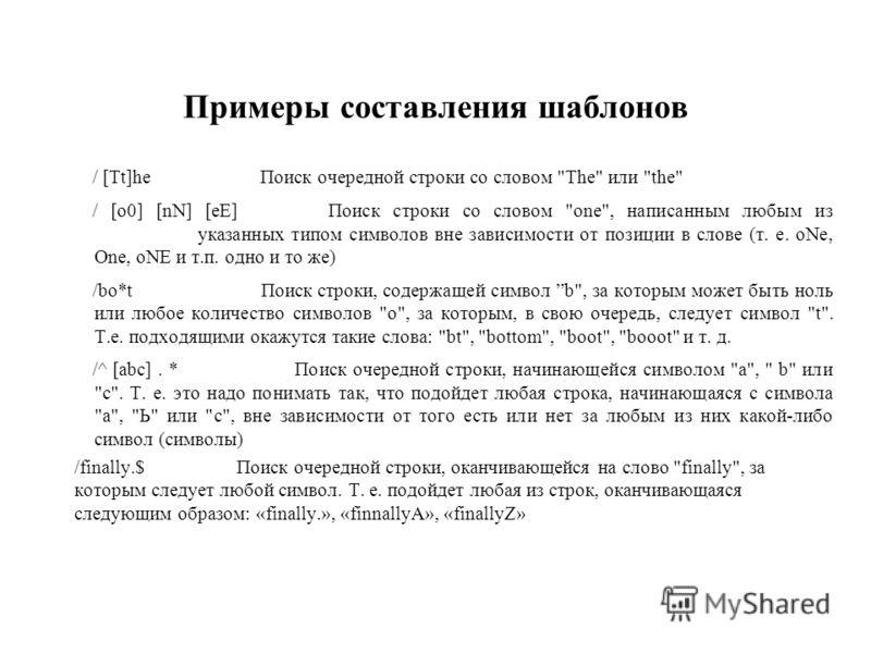 Примеры составления шаблонов / [Tt]he Поиск очередной строки со словом