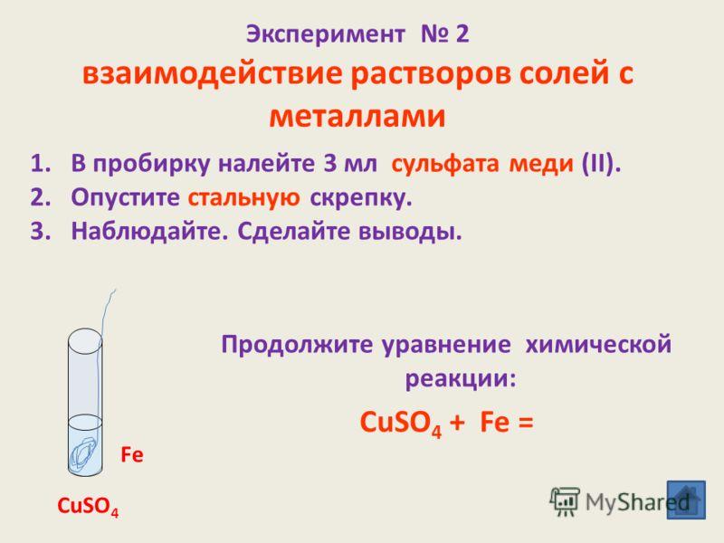 Задание 1 продолжите возможные уравнения реакций: Mg + HCl = Fe + HCl = Cu + HCl = Используя ряд активности металлов, Li K Ba Ca Na Mg Al Mn Zn Cr Co Fe Sn Pb H 2 Cu Hg Ag Au