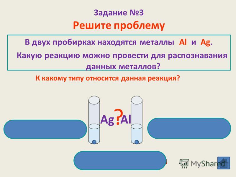 Реакции соединения – это такие реакции, в результате которых из нескольких простых или сложных веществ образуется одно более сложное. Реакции замещения – это такие реакции, в результате которых атомы простого вещества замещают атомы одного из химичес