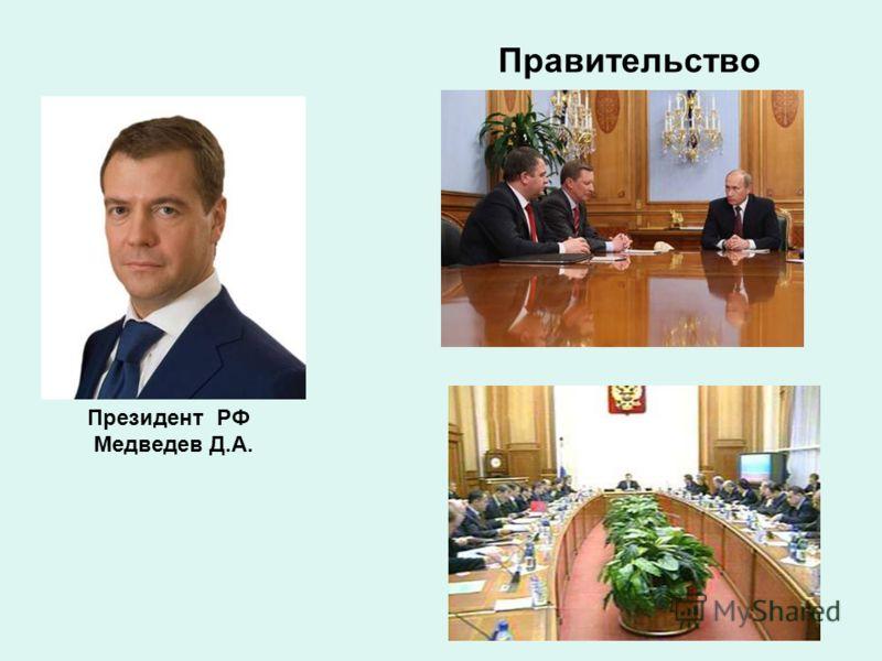 Президент РФ Медведев Д.А. Правительство