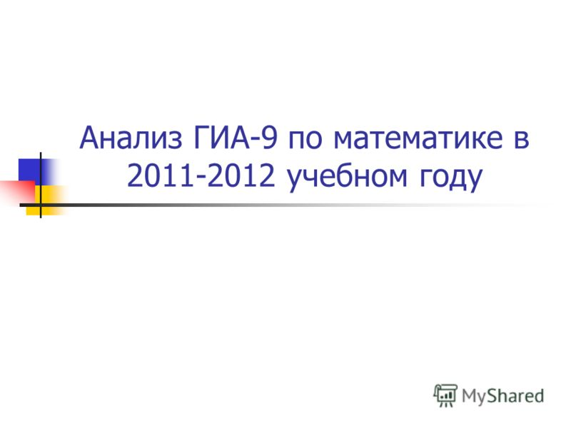 Анализ ГИА-9 по математике в 2011-2012 учебном году