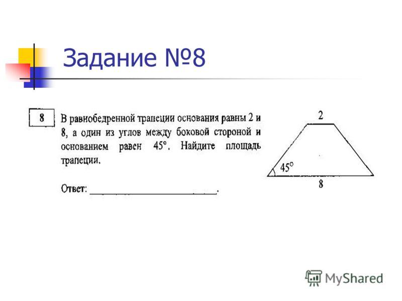 Задание 8