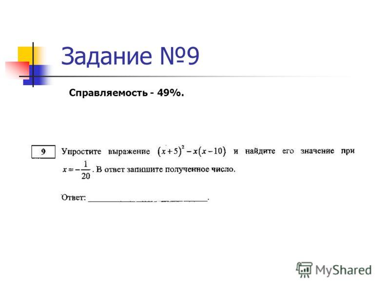 Задание 9 Справляемость - 49%.