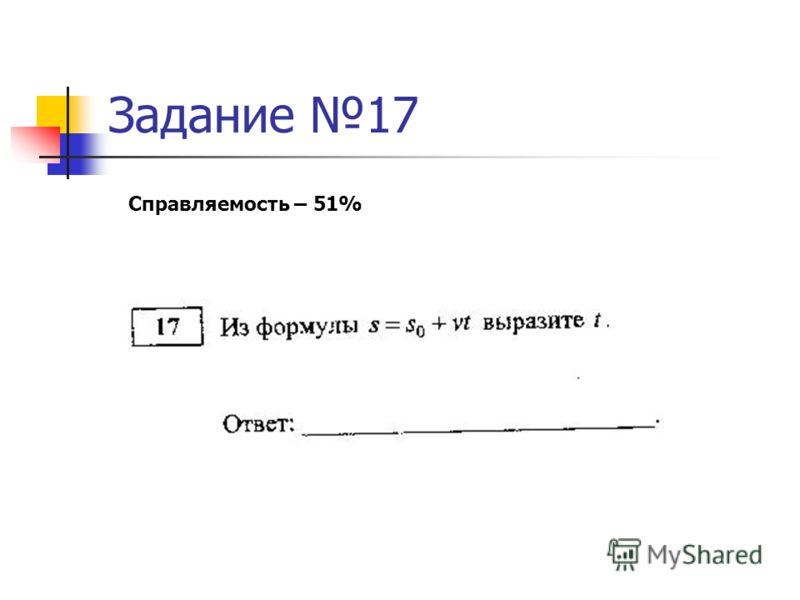 Задание 17 Справляемость – 51%
