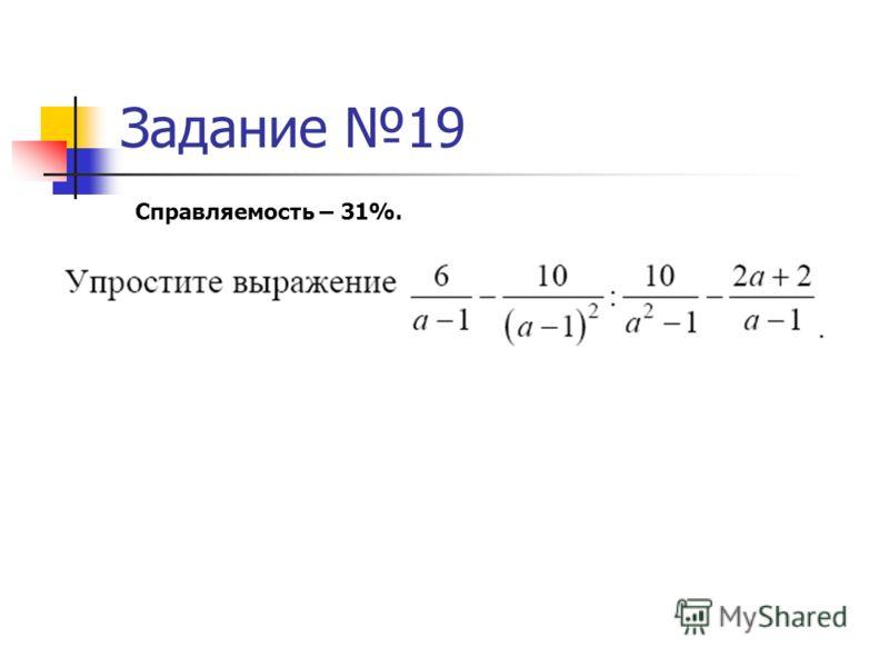 Задание 19 Справляемость – 31%.