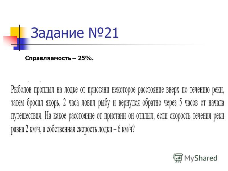 Задание 21 Справляемость – 25%.