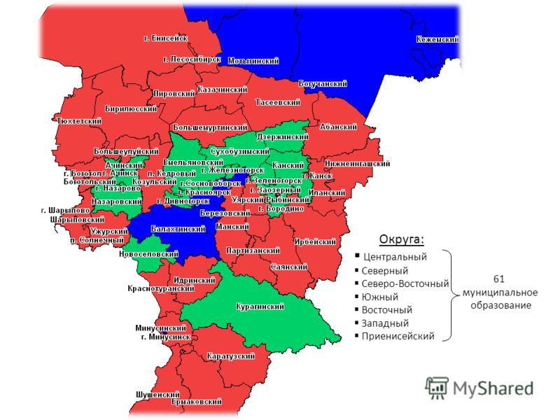 Округа: Центральный Северный Северо-Восточный Южный Восточный Западный Приенисейский 61 муниципальное образование