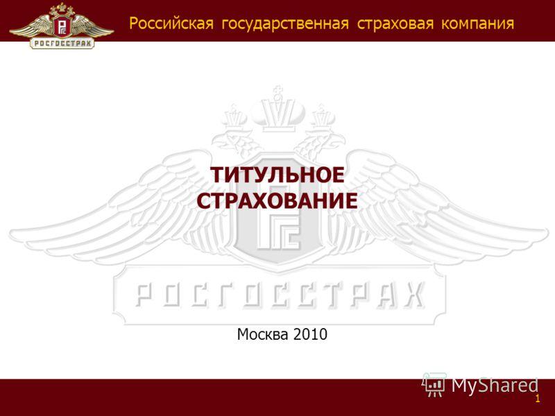 Российская государственная страховая компания 1 ТИТУЛЬНОЕ СТРАХОВАНИЕ Москва 2010