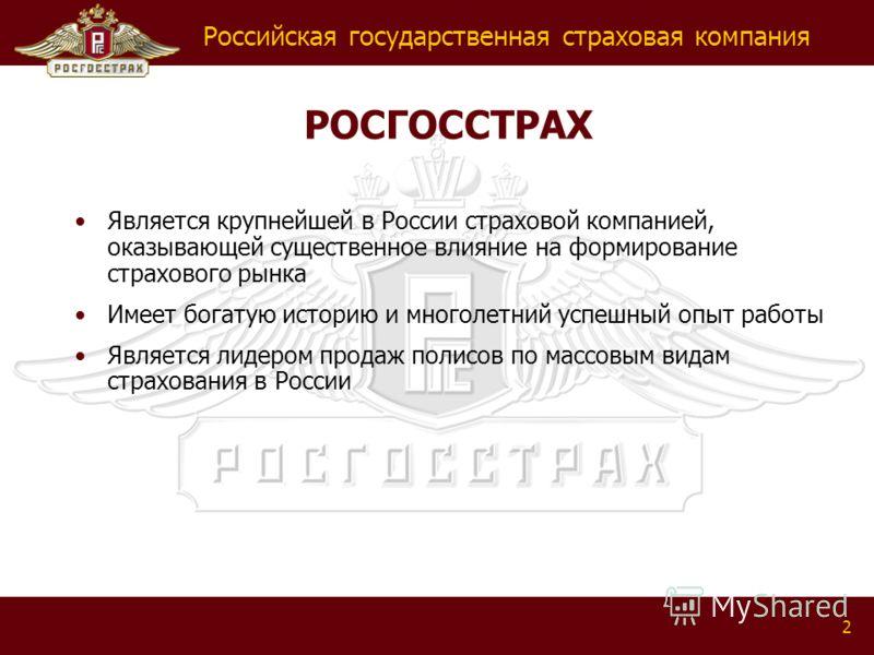 Российская государственная страховая компания 2 РОСГОССТРАХ Является крупнейшей в России страховой компанией, оказывающей существенное влияние на формирование страхового рынка Имеет богатую историю и многолетний успешный опыт работы Является лидером