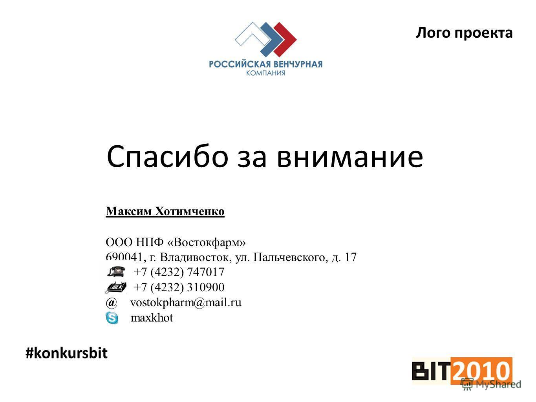 Спасибо за внимание #konkursbit Лого проекта Максим Хотимченко ООО НПФ «Востокфарм» 690041, г. Владивосток, ул. Пальчевского, д. 17 +7 (4232) 747017 +7 (4232) 310900 @ vostokpharm@mail.ru maxkhot