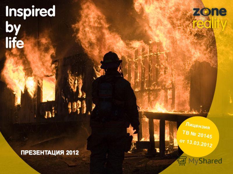 ПРЕЗЕНТАЦИЯ 2012 Лицензия ТВ 20145 от 13.03.2012