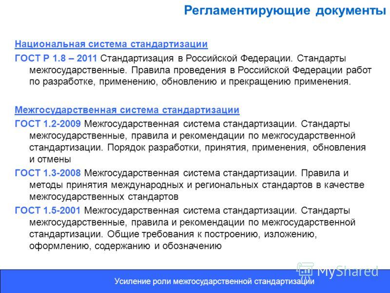 Регламентирующие документы Национальная система стандартизации ГОСТ Р 1.8 – 2011 Стандартизация в Российской Федерации. Стандарты межгосударственные. Правила проведения в Российской Федерации работ по разработке, применению, обновлению и прекращению