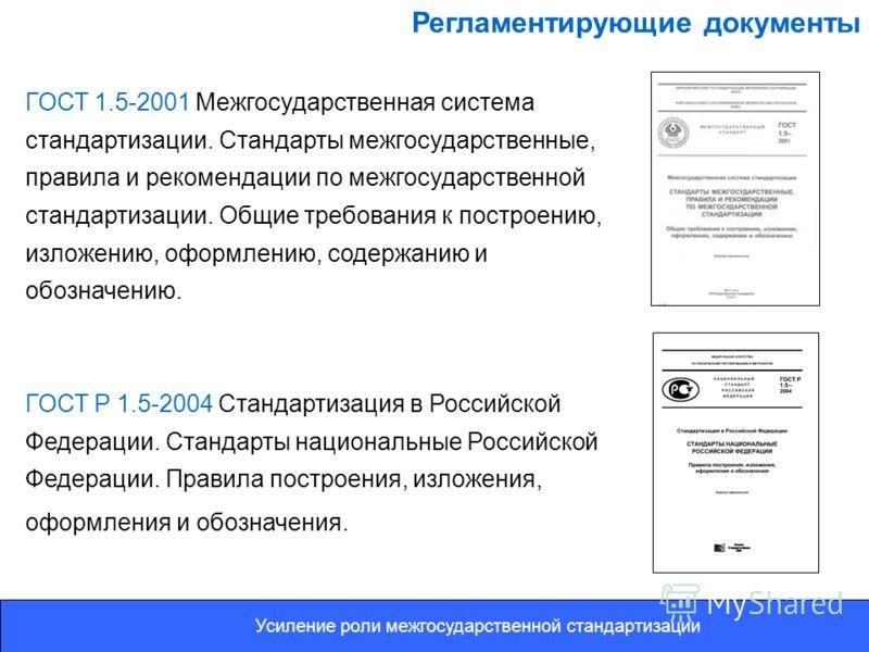ГОСТ 1.5-2001 Межгосударственная система стандартизации. Стандарты межгосударственные, правила и рекомендации по межгосударственной стандартизации. Общие требования к построению, изложению, оформлению, содержанию и обозначению. ГОСТ Р 1.5-2004 Станда