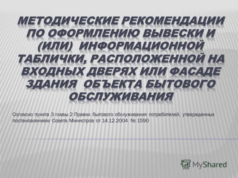 Согласно пункта 3 главы 2 Правил бытового обслуживания потребителей, утвержденных постановлением Совета Министров от 14.12.2004 1590